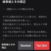 ときは今 岐阜城とその周 音声指南 ON THE TRIP