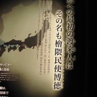 歴史の中の「経緯」・・72 寄り道話