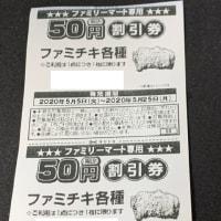 天然水スパークリングいずれか1本買うとファミチキ各種50円割引券×2枚が必ずもらえる!