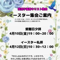 イースター集会ご案内 4月10日(金)19:00~20:00
