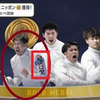 フジテレビは、金メダルを獲得した日本チーム4人の映像に、悪意を持って意図的に韓国人選手の画像をねじ込んだ! 【韓国age、韓国ごり押し、韓国ステマ、韓国ねじ込み、韓国サブリミナル放送】悪質な常習犯だ!