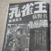 ついにやってきたアニメへの攻撃【日本の芸術家(まんが、アニメ)を殺しまくることだ。】