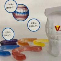 Vキッズ・チューイングブラシ・歯並び・矯正歯科・ミドリデンタルクリニック