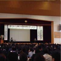 第51回 中・四国小学校体育研究大会山口大会