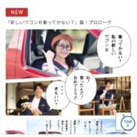 新型 スズキ ワゴンR 発売!