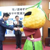 西川きよしさんが激励!滝ノ道ゆずるが「箕面市サギ撲滅大使」に任命されました!