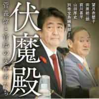 202002大量の中韓感染者を呼び込んで日本中にコロナウイルスをばらまいた安倍がPCR検査を妨害する理由