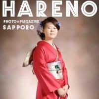 6/25 成人式当日撮影 残り極僅か!急いでね。 札幌写真館フォトスタジオハレノヒ
