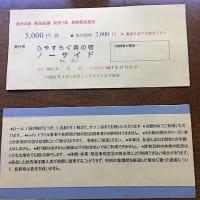 安曇野の宿から・2021年長野県民応援前売り券