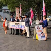 熊本駅前で