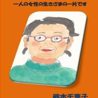 kindleで本が発売に!「私と言う名の女~遠い記憶~」