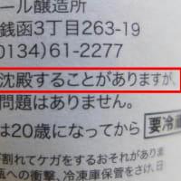 2019/07/14(日) 北海道のお土産