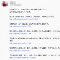 「安倍晋三は在日」をYouTubeで高評価した竹本直一