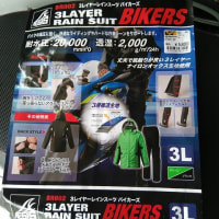 WORKMAN AEGIS 3LAYER RAIN SUIT BIKERS BR002