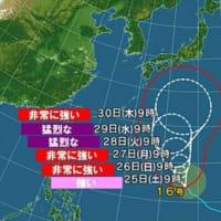 【台風16号】日本列島接近中...9/30~10/1要注意!