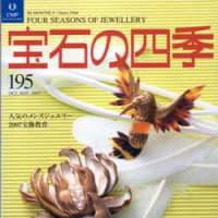 「宝石の四季」に掲載されました。