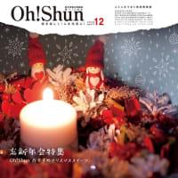 月刊Oh!Shun12月号発行☆