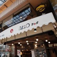 【喫茶店】頑張れ熱海!熱海駅前の昭和な喫茶店カフェアジール  Cafe Agir, Atami, Japan 【X-E4】