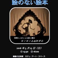 「絵のない絵本」5月@鎌倉の古民家