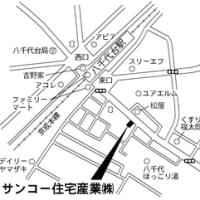 八千代台のReATTA (リアッタ)