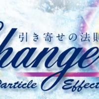 引き寄せの法則実践編「CHANGE」上映会