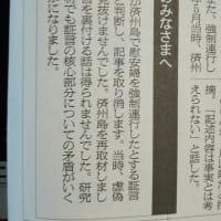 またまた朝日新聞の寝言、もう終わったのかな?日本国民は誰もそうは考えていないぞ!