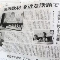 読売新聞 道徳フォーラム
