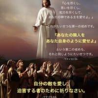 「私たちを救う神の愛(アガペー)」 ヨハネの手紙一、4章7-12節
