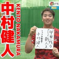 やがてメジャー行き鈴木誠也選手の後に据えるためのドラフト指名