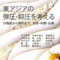 新刊本紹介『東アジアの弾圧・抑圧を考える 19世紀から現代まで 日本・中国・台湾』(春風社)