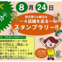 横浜南部市場 食の専門店街 8月24日 土曜イベントのお知らせ!!