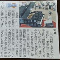 新幹線新大牟田駅にピアノ設置