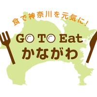 Go To Eat食事券利用期間が延長になりました。じねんじょ蕎麦 箱根 九十九