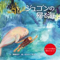 沖縄の「ジュゴンの帰る海」絵本 浦島悦子なかちしずかと