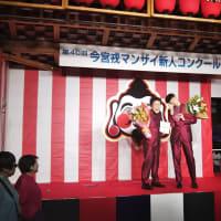 本日は第42回今宮戎神社の夏祭りこどもえびすに。第40回今宮戎マンザイ新人コンクール(完全保存版)。入賞者の記念撮影。今年の大賞はコウテイ。