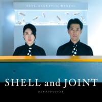 映画「SHELL and JOINT」