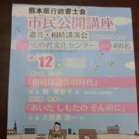 熊本県行政書士会市民公開講座のお知らせ