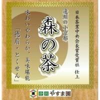 遠州の小京都森の茶 「徳扇・とくせん」
