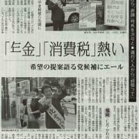 #akahata 「年金」「消費税」熱い 希望の提案語る党候補にエール/若い女性ら「赤旗」号外を次々と・道行く人から「頑張って」・・今日の赤旗記事