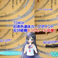 ◆鉄道模型、TOMIXさん、旧ファイントラックのカーブポイント左分岐側もトングレール交換!