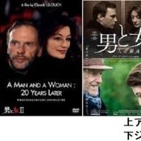 映画「男と女 人生最良の日 LES PLUS ANNÉES D'UNE VIE」2019年フランス 劇場公開2020年1月