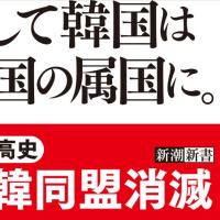 「中韓同盟」を唱え始めた文在寅政権!トランプは「韓国は北朝鮮側」と分類・日本も敵国認定を急げ