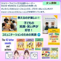 【予定】ジョリーフォニックスのオンライントレーニング基本編(3月以降)