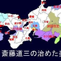 戦国の名将斎藤道三 第二部 道三は他国を侵食したことは一度もない