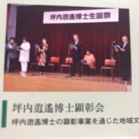 岐阜県芸術文化 顕彰・奨励 表彰