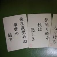 全国漢字かるた大会!!