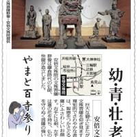 子どもから老人像までが揃った「渡海文殊群像」(安倍文殊院)/毎日新聞「やまと百寺参り」第48回