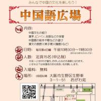 大阪市生野区多文化共生イベント・『中国語広場』ーー場所が変わりました