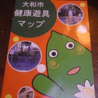 大和市健康遊具マップのヤマトン(平成31年3月版)