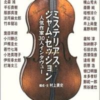 「ミステリアス・ジャム・セッション」 人気作家30人インタヴュー」村上貴史著 早川書房